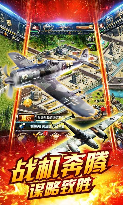 二战OL v2.1