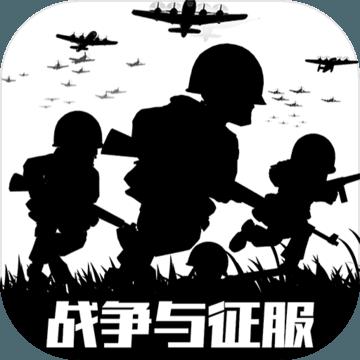 战争与征服安卓版 V2.1.7