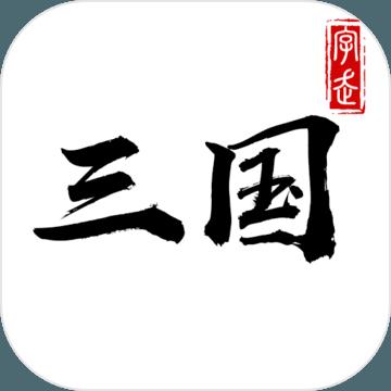 字走三国安卓版 V1.0