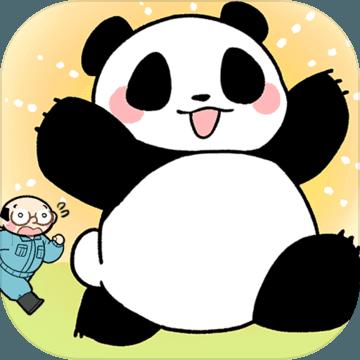 熊猫永不为奴:再见饲养员