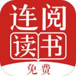 连阅免费小说安卓版 V1.0