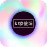 幻彩壁纸安卓版 V201104.1