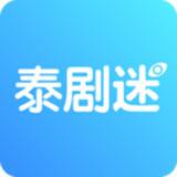 泰剧迷安卓版 V2.0.2