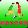 足球比分直播安卓版 V1.5.0