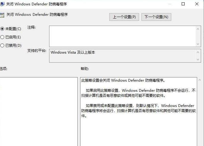 Win10系统的病毒和威胁防护