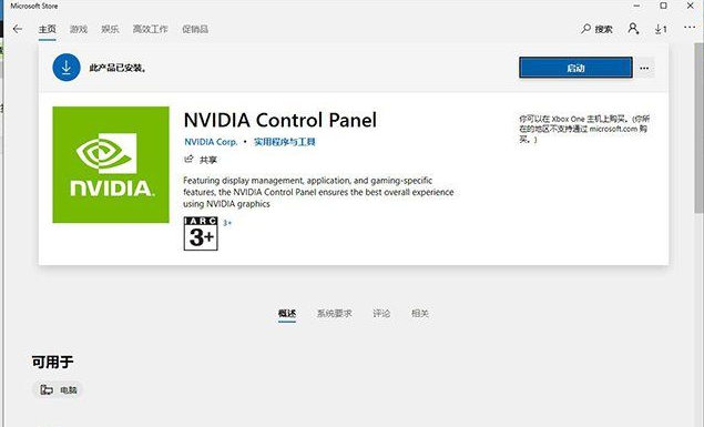 Win10提示NVIDIA control panel is not