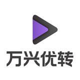 万兴优转 V11.0.3 官方安装版