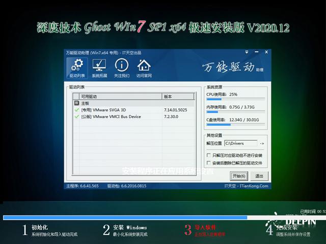 深度技术Win7安装版64位