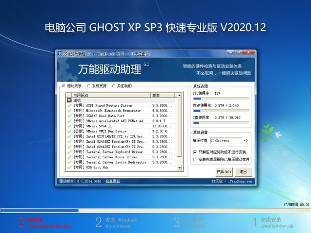 电脑公司XP专业版