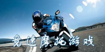 竞速摩托游戏
