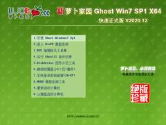 萝卜家园 GHOST Win7 64位快速正式版 V2020.12