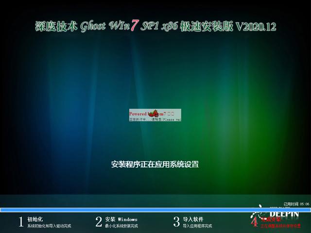深度技术Win7安装版
