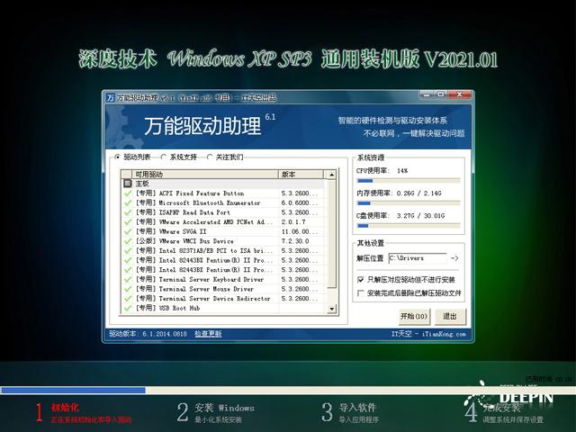 深度技术XP装机版