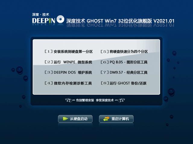 深度技术Win7旗舰版