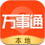 本地万事通安卓版 V3.10.0