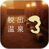 脱出温泉3安卓版 V1.1