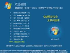 电脑公司 GHOST Win7 64位官方正式版 V2021.01