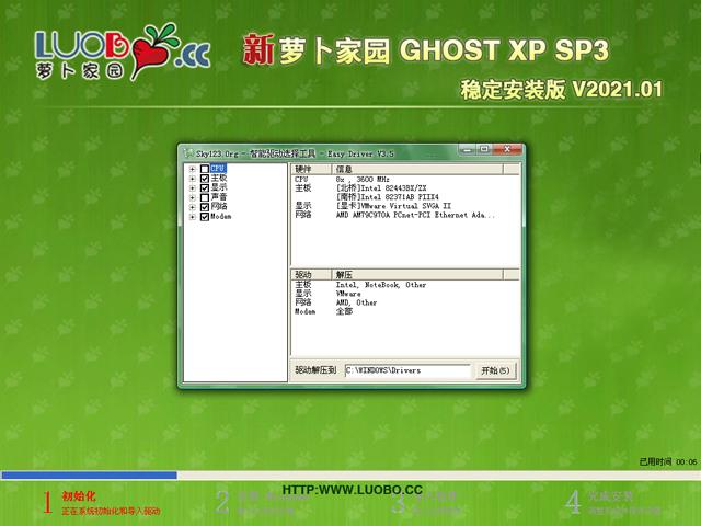 萝卜家园XP安装版