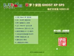 萝卜家园 GHOST XP SP3 稳定安装版 V2021.01