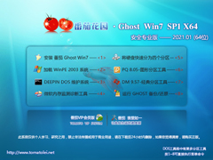 番茄花园 Win7 64位安全专业版 V2021.01