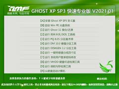雨林木风 GHOST XP SP3 快速专业版 V2021.01