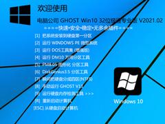 电脑公司 GHOST Win10 32位极速专业版 V2021.02