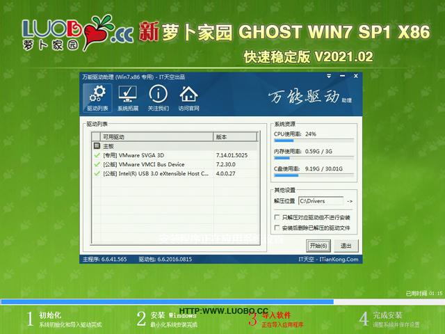 萝卜家园Win7稳定版