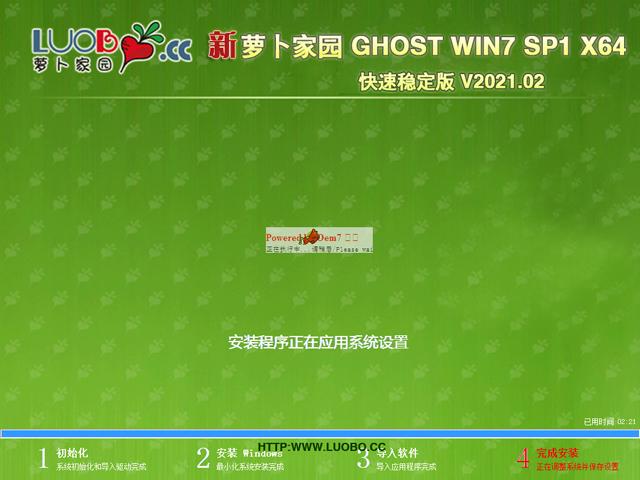 萝卜家园Win7稳定版64位