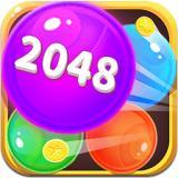2048球球