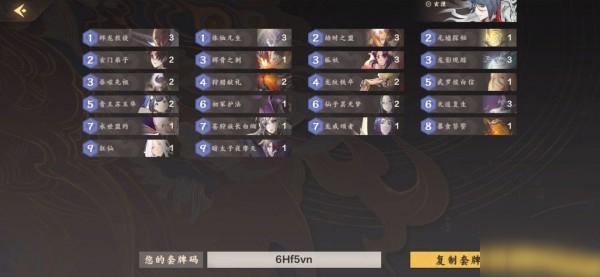 仙剑奇侠传九野阳属性卡组如何搭配?阳属性卡组搭配攻略