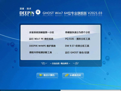 深度技术 GHOST Win7 64位专业旗舰版 V2021.03