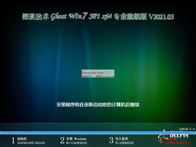 深度技术Win7旗舰版64位