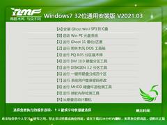 雨林木风 Windows7 32位通用安装版 V2021.03