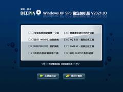 深度技术 Windows XP SP3 稳定装机版 V2021.03