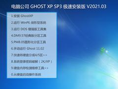 电脑公司 GHOST XP SP3 极速安装版 V2021.03