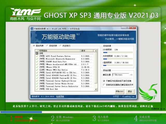 雨林木风XP专业版