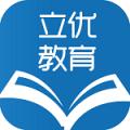 立优课堂安卓版 V1.1.1