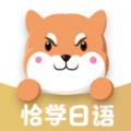 恰学日语安卓版 V3.1.3