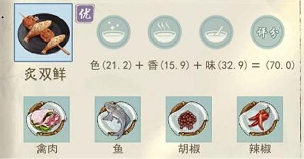 《江湖悠悠》怎么制作炙双鲜 具体食材获取途径一览