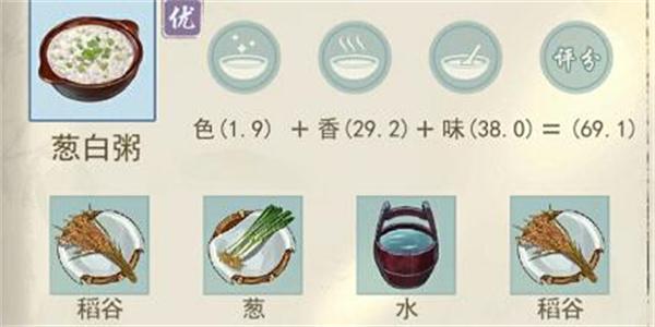 《江湖悠悠》怎么制作葱白粥 具体食材获取途径分享