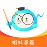 蝌蚪音基安卓版 V1.2.9