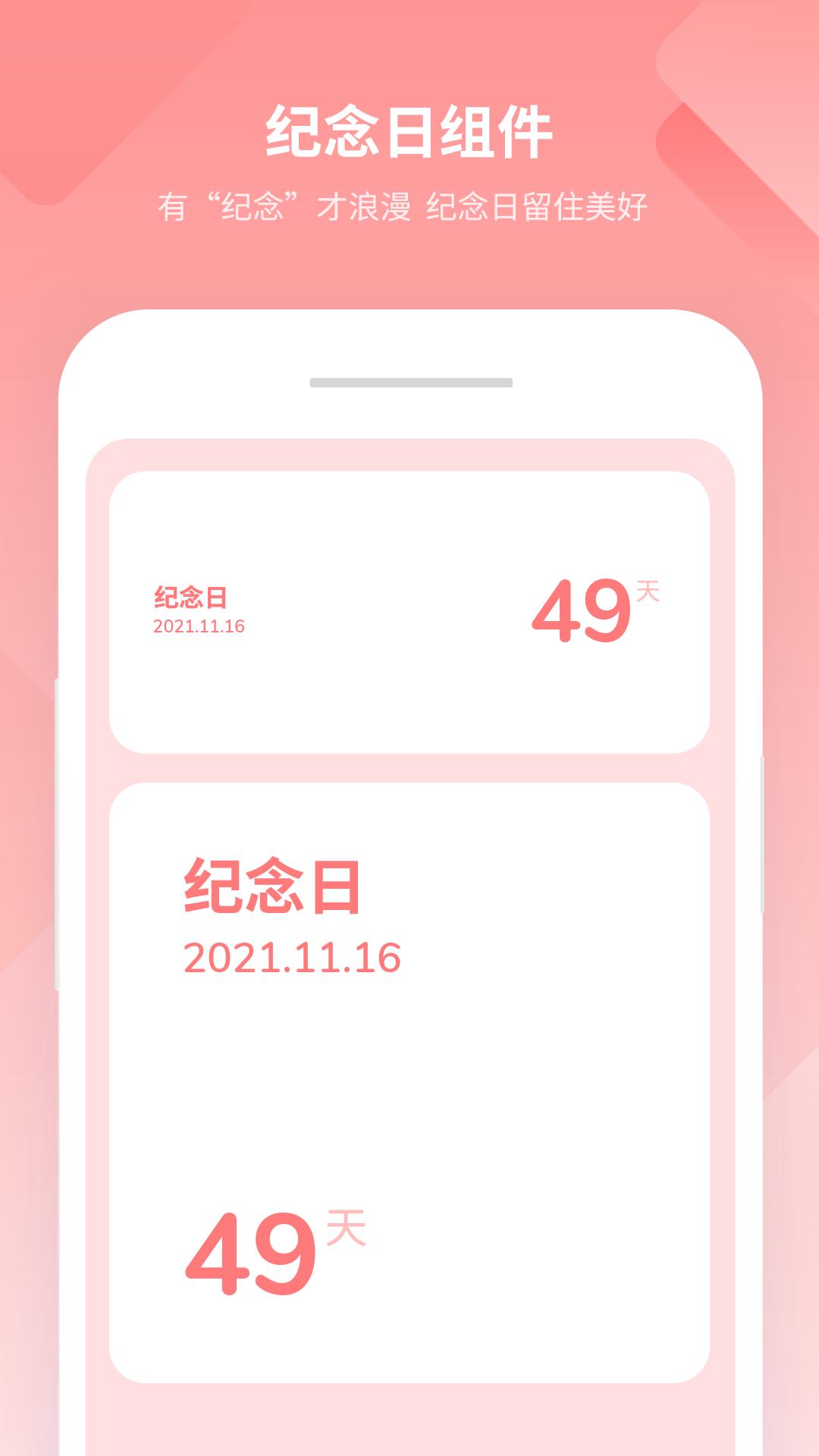 美化小组件安卓版 V1.0.5