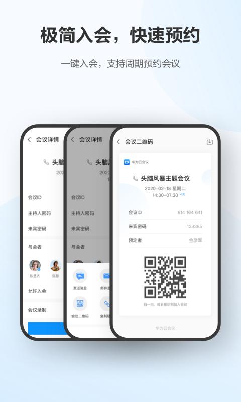 华为云会议安卓版 V7.6.6