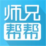 师兄帮帮安卓版 V4.0.6