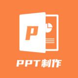 PPT创作大师 V1.1