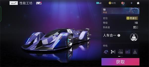 王牌竞速禅赛车怎么样 王牌竞速禅赛车性能介绍