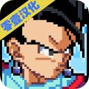 传奇Z勇士 V1.1