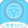 驾考驾照宝典 V1.0.0