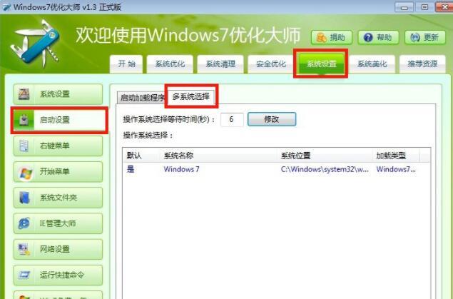 xp下安装win7双系统教程