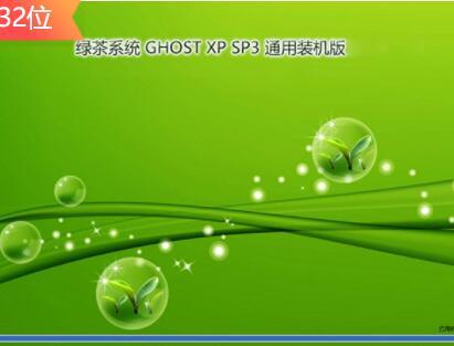 绿茶系统 GHOST XP SP3 快速旗舰版 v2021.01